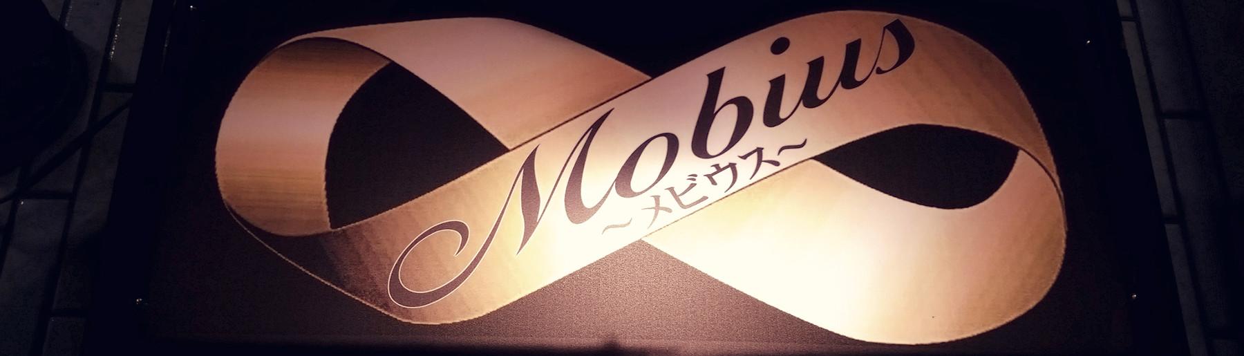 那須塩原のスナック『Mobius~メビウス~』